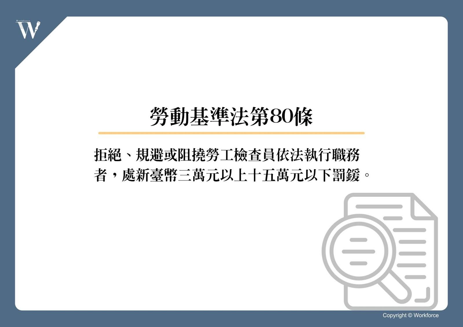 勞動基準法第80條