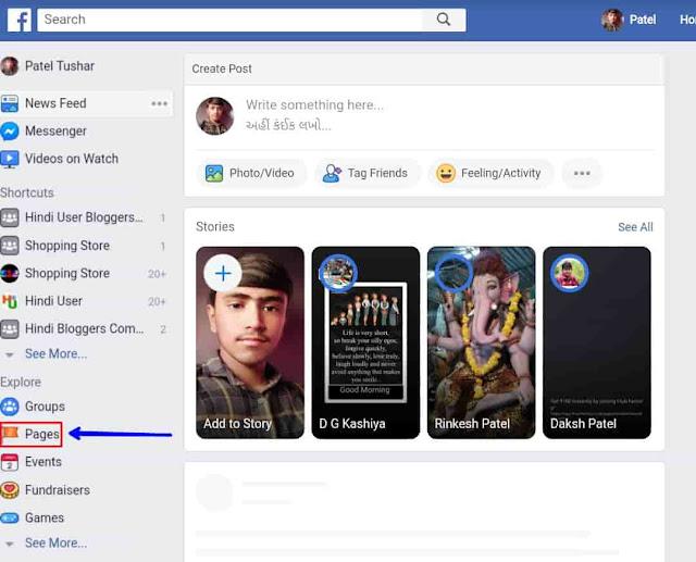facebook par page kaise banaye