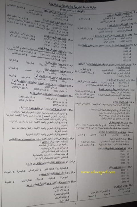 مواضيع اختبار مباراة ضباط الشرطة وضباط الأمن الخارجية