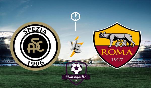 مباراة روما ضد سبيزي-مباراة روما-يلا شوت روما مباشر-مباشر روما يلا شوت
