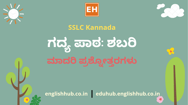 SSLC Kannada: ಗದ್ಯ ಪಾಠ: ಶಬರಿ   ಮಾದರಿ ಪ್ರಶ್ನೋತ್ತರಗಳು