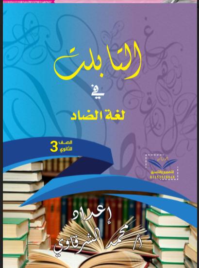 تحميل كتاب التابلت مراجعة نهائية في اللغة العربية الجزئين للصف الثالث الثانوي2021 pdf (الجزء الاول)