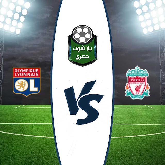 مشاهدة مباراة ليفربول وليون بث مباشر