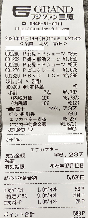 フジグラン三原 2020/7/19 のレシート