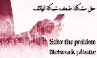 حل مشكلة ضعف الشبكة غير متاحة والحلول لتقوية الشبكة network phone