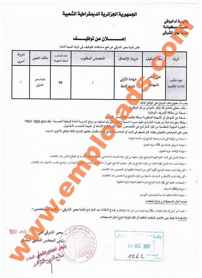 اعلان مسابقة توظيف ببلدية بحير الشرقي ولاية ام البواقي ديسمبر 2017