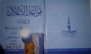 Download kitab qowaidul i'lal pdf