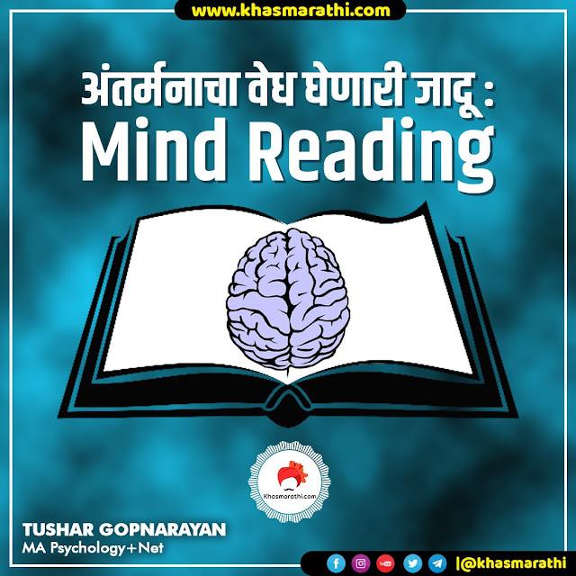 Mind Reading : अंतर्मनाचा वेध घेणारी जादू || Psychology