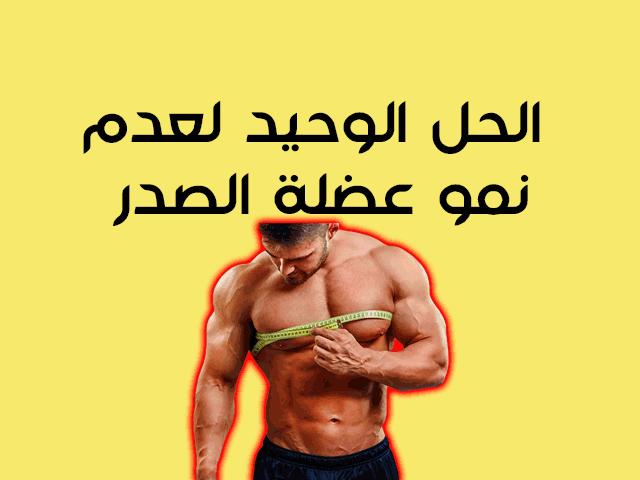 عدم نمو عضلة الصدر