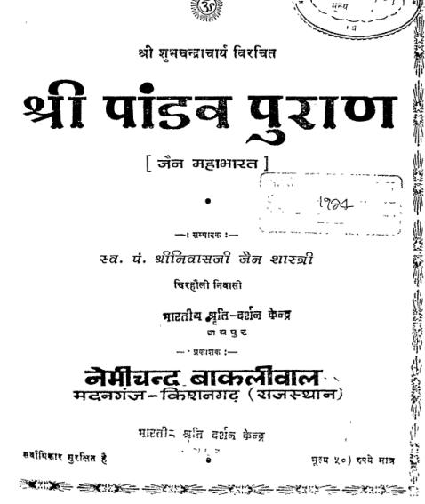 पांडव पुराण पीडीऍफ़ पुस्तक इन हिंदी | Pandav Puran PDF Book In Hindi Free Download