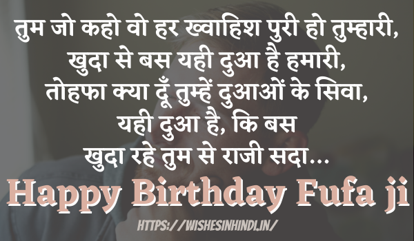 Birthday Wishes In Hindi For Fufa ji