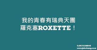 羅克塞Roxette