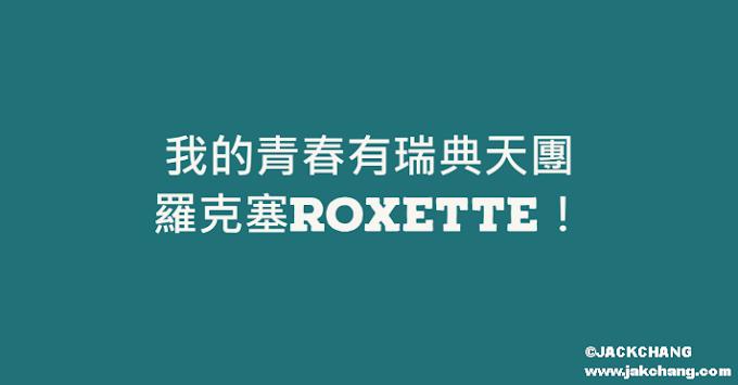 我的青春有瑞典天團羅克塞Roxette!