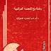 رحلة مع القصة العراقية pdf - باسم عبد الحميد حمودي