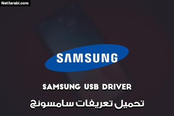تحميل تعريفات سامسونج Usb اخر اصدار Samsung USB Driver