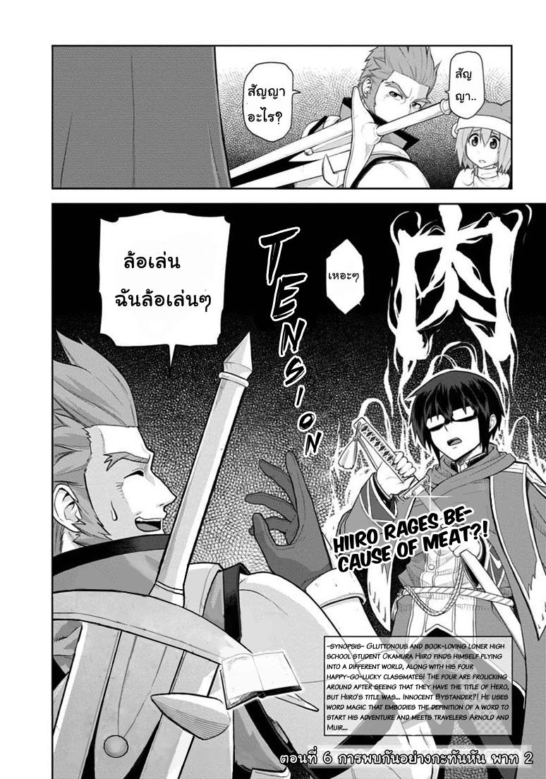 อ่านการ์ตูน Konjiki no Word Master 6 ภาพที่ 1