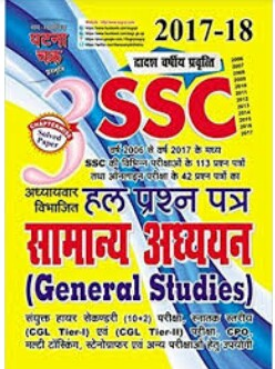 ghatna chakra samany gyan book pdf download