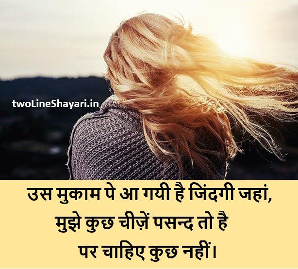 Alone Shayari Quotes in Hindi, Alone Shayari in Hindi Images, Alone Shayari in Hindi download, Alone Shayari Image Download