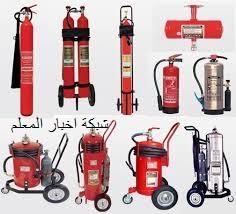 الان أحدث اسعار طفايات الحريق فى مصر لعام 2020-2021 - افضل انواع طفايات حريق واسعارها - سعر طفايات الحريق بافاريا وفيرا داخل المرور وفي المحلات