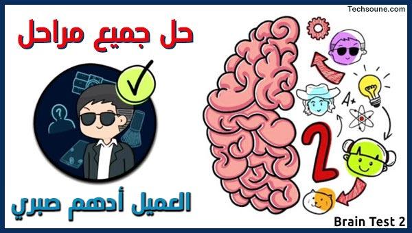 لعبة Brain Test 2 حل جميع مراحل العميل أدهم صبري