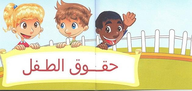 حقوق الطفل