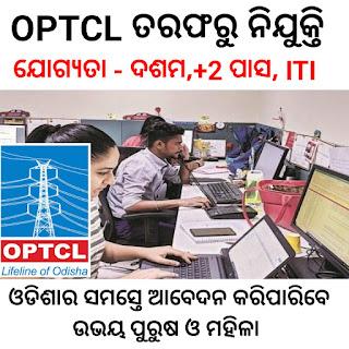 OPTCL Apprentice Training 2021, OPTCL Recruitment 2021 - News lens odisha