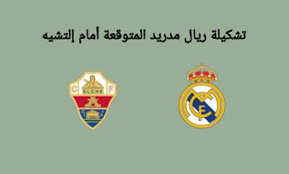 تشكيلة ريال مدريد المتوقعة أمام إلتشيه اليوم الأربعاء 12/30 في الدوري الإسباني