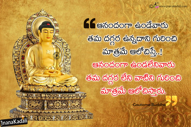 gauta buddha hd wallpapers with quotes in telugu-famous life changing quotes by gautama buddha