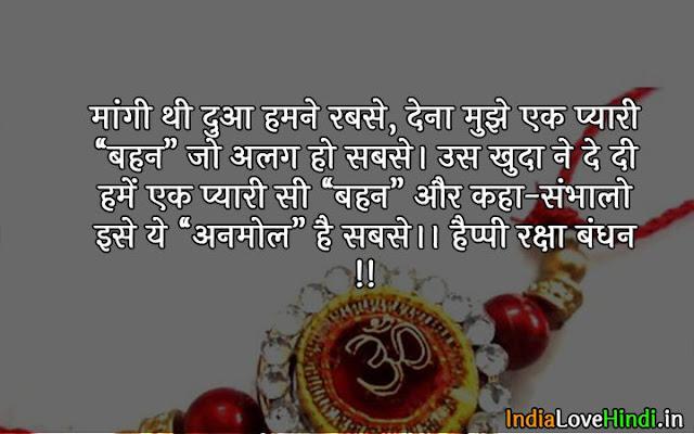 rakhi images raksha bandhan