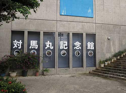 Tsushima Maru Memorial Museum, Naha, Okinawa.