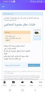 بيان ضلال مفسر الرؤى ، مدعي المهدية ، المدعو- علامه فارقه 18