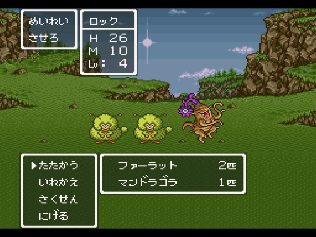 Dragon Quest 6 (SNES)