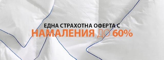 ОФЕРТИ JYSK