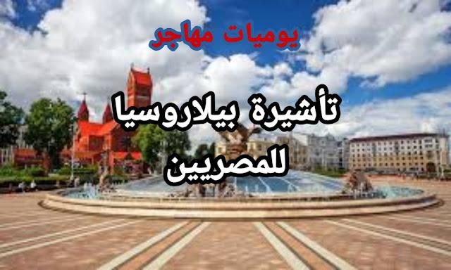 كيفية طلب تأشيرة بيلاروسيا للمصريين