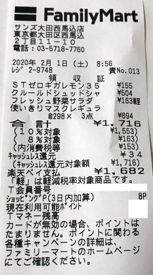 ファミリーマート サンズ大田西馬込店 2020/2/1 マスク購入のレシート