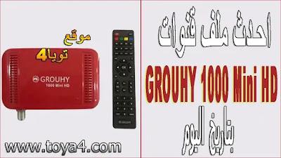 احدث ملف قنوات رسيفر GROUHY 1000 Mini HD الاحمر بتاريخ اليوم