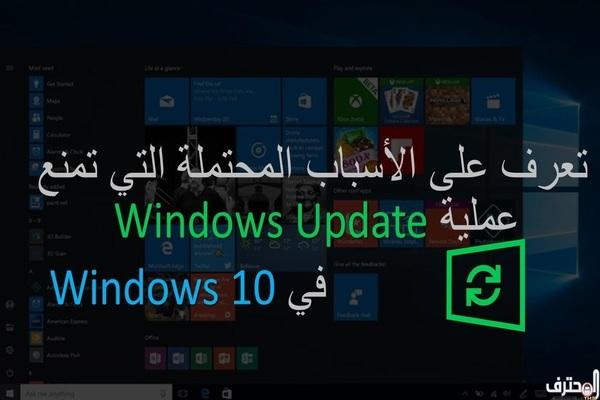هذه أكثر العوائق التي تمنع عملية تحديت windows 10