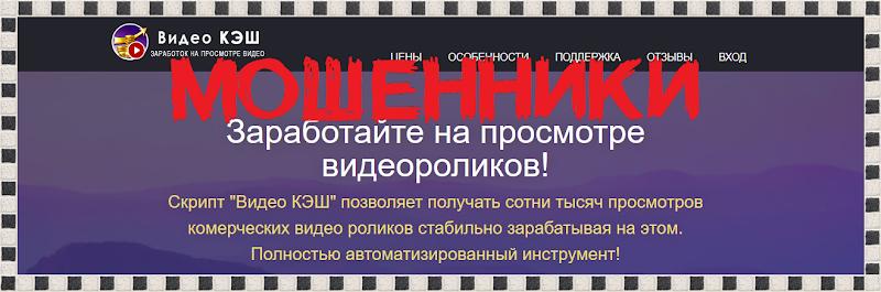 [Лохотрон] videocash.site Отзывы. Видео Кэш и заработок на просмотре видеороликов