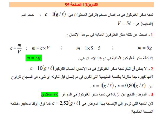 حل تمرين 13 صفحة 55 فيزياء للسنة الأولى متوسط الجيل الثاني