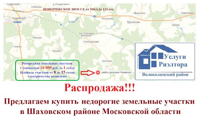 Продажа земельного участка за Волоколамским районом на территории Шаховского района дальнего Подмосковья
