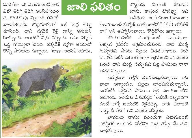 Balamitra Telugu Pdf
