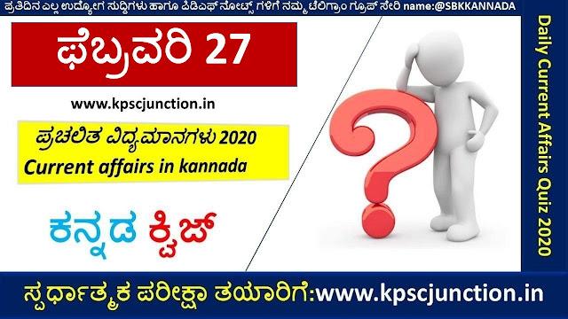 SBK KANNADA DAILY CURRENT AFFAIRS QUIZ FEBRUARY 27,2020