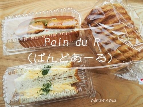 ぱんどあーるのパン