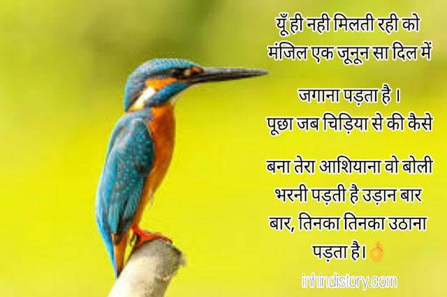 Inspiring quotes in hindi, suvichar in hindi