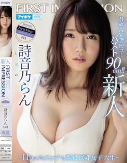 IPX-478 Newcomer 21-year-old AV Debut Bust 90 Cm! !! FIRST IMPRESSION 141-H Cup Active Naughty Busty Female College Student-Ran Shiono