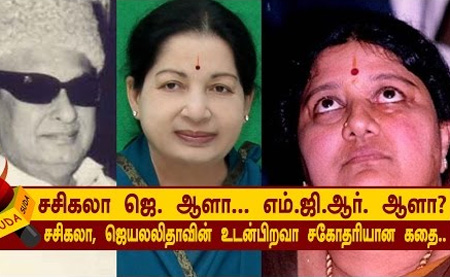 Sasikala : M.G.R's bestie? Jayalalitha's bestie? How Sasikala became bestie of Jayalalithaa?