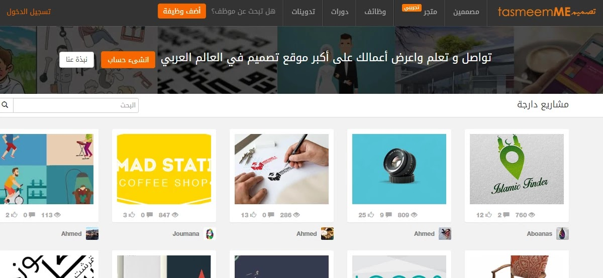 مواقع العمل الحر العربية