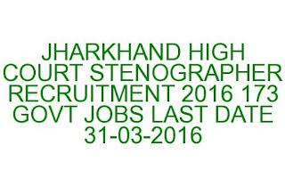 JHARKHAND CIVIL COURT STENOGRAPHER RECRUITMENT 2016 173 GOVT JOBS LAST DATE 31-03-2016
