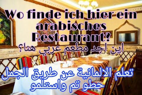 الدردشات الصوتية المترجمة للغة العربية