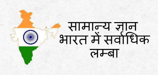 Highest In India GK